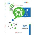 Download Efficient micro-learning - a ninth-grade math book 14 full(Chinese Edition) pdf epub