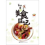 Lanbing Ying food diary (full color)(Chinese Edition) ebook
