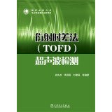Time of flight diffraction method (TOFD) ultrasonic testing(Chinese Edition)