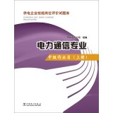 Read Online Power entrepreneurial skills of job evaluation test database: power communications professional Intermediate operator (Vol.1)(Chinese Edition) pdf epub