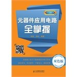 Component Application Circuit full grasp (color version)(Chinese Edition) pdf epub