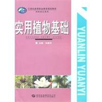Download utility plant based(Chinese Edition) ebook
