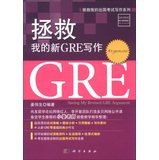 Writing my salvation abroad test series : Saving my new GRE Writing (Argument)(Chinese Edition)