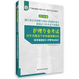 Read Online China Zhejiang Figure 2014 recruiting ten thousand medical graduates to the grassroots work of examination materials : Nursing professional examinations harass proposition Experts predict volume(Chinese Edition) ebook