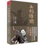 Uesugi Kenshin: Heaven and Earth(Chinese Edition)