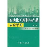 petrochemical feedstock and product safety manual (2nd edition) [hardcover](Chinese Edition) pdf epub