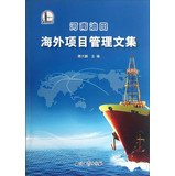 Read Online Henan Oilfield Overseas Project Management Blogs(Chinese Edition) pdf epub