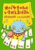 オバケちゃんといそがしおばさん (オバケちゃんの本5)