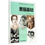 Read Online Sketch (Higher Fine Arts and Art Design Five-Year Plan textbook)(Chinese Edition) pdf epub