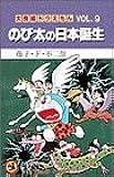 大長編ドラえもん (Vol.9) (てんとう虫コミックス)