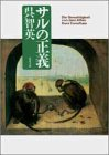 Saru No Seigi =Die Gerechtigkeit Von Dem Affen