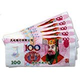 - Chinese Joss Paper - Hell Bank Notes - Chinese Yuan (Pack of 100)