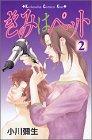 2 (Kimi wa Petto(Pet) [Kisss KC]) (in Japanese)