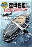 空母名鑑1914‐1998 (ミリタリーイラストレイテッド)