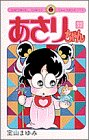 Asari Chan (No. 32 volumes) (ladybug Comics) (1990) ISBN: 4091415520 [Japanese Import]