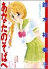 img - for 1 parallel lines do not intersect near to you (Young Jump Comics) (1995) ISBN: 4088753372 [Japanese Import] book / textbook / text book