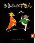 ききみみずきん (岩波の子どもの本 (18))