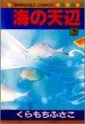 海の天辺 (3) (マーガレットコミックス (1634))