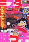 Mr. Ajikko hard horse selection 11 (Platinum Comics) (2004) ISBN: 4063531627 [Japanese Import]