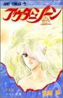 Volume 1 outer zone (Jump Comics) (1991) ISBN: 4088713958 [Japanese Import]