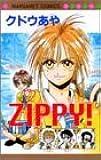 Zippy! 1 (マーガレットコミックス)