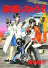 You're Under Arrest (3) (party KC (7)) (1989) ISBN: 4063150070 [Japanese Import]