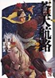 蒼天航路(2) (講談社漫画文庫)