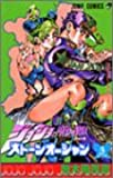 ストーンオーシャン―ジョジョの奇妙な冒険 Part6 (3) (ジャンプ・コミックス)