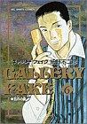 ギャラリーフェイク (6) (ビッグコミックス)