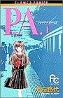 P.A.(プライベートアクトレス) (1) (プチコミフラワーコミックス)