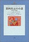第四次元の小説―幻想数学短編集 (地球人ライブラリー)