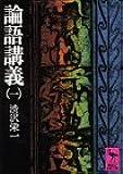 論語講義 (1) (講談社学術文庫 (186))