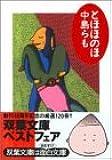 とほほのほ (双葉文庫)