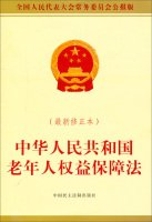 Read Online People's Republic of China elderly Protection Act (New Revised)(Chinese Edition) pdf epub
