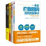 img - for Boss taught you four suits(Chinese Edition) book / textbook / text book
