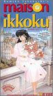Maison Ikkoku - Vol. 18-Date for Five [VHS]