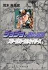 ジョジョの奇妙な冒険 (10) (集英社文庫―コミック版)