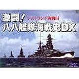 激闘!八八艦隊海戦史DX ジュトランド海戦付