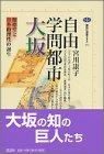 自由学問都市大坂―懐徳堂と日本的理性の誕生 (講談社選書メチエ)