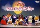 NHK / Eテレ / おかあさんといっしょファミリーコンサート おとぎの国のアドベンチャー DVD