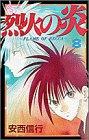 烈火の炎 (8) (少年サンデーコミックス)