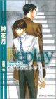 Replay ―抱きしめたいシリーズ (SHYノベルス)