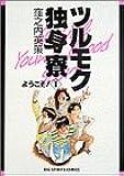 ツルモク独身寮 (1) (ビッグコミックス)