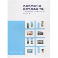 Read Online Taking the Lead From the First Round Well-off to Basic Modern - A Record of the Compilation of the Master Plan of Kunshan City(2009-2030) (Chinese Edition) PDF