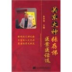 Kanto Vulcan Zhang Cun-ti Medical Cases Medical Talks election(Chinese Edition)
