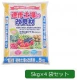 有機物・肥料分・微量要素の分解を促進!! あかぎ園芸 連作土壌の改良材 5kg×4袋 〈簡易梱包