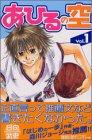 Ahiru no Sora Vol.1 ( Japanese Edition )