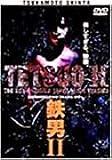 鉄男Ⅱ~TETSUOⅡ THE BODY HAMMER SUPER REMIX VERSION~ [DVD]