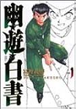 幽★遊★白書 完全版 1 (ジャンプコミックス)