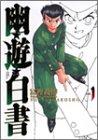 幽☆遊☆白書 完全版 全15巻 (冨樫義博)